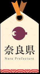 奈良 コロナ 感染 者
