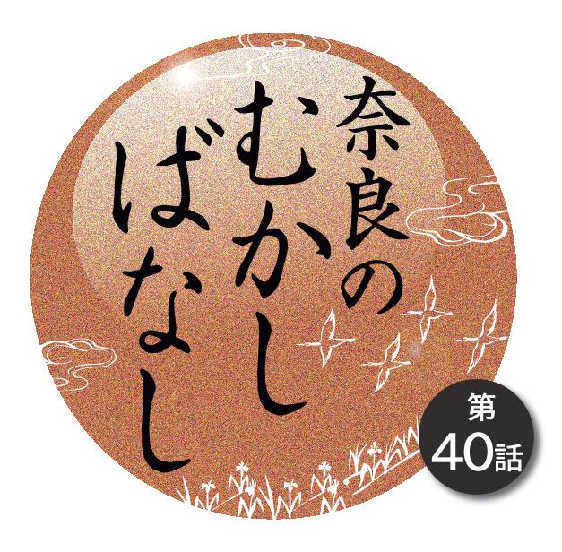 奈良のむかしばなし/奈良県公式...