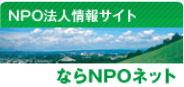 NPO法人情報バナー