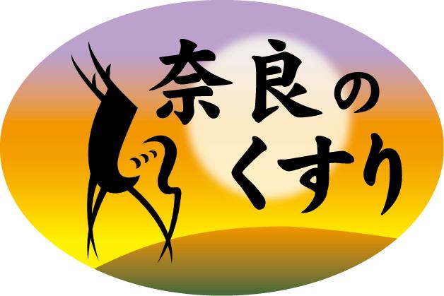 奈良のくすりロゴマーク